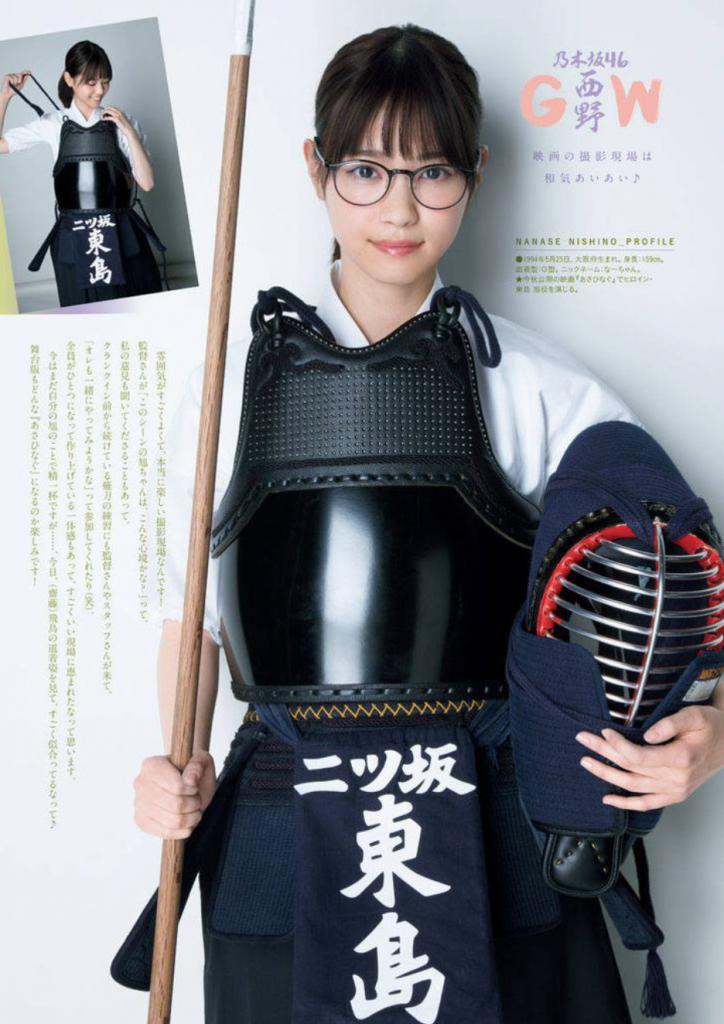 乃木坂46なぁちゃんがあさひなぐに出演!薙刀の格好