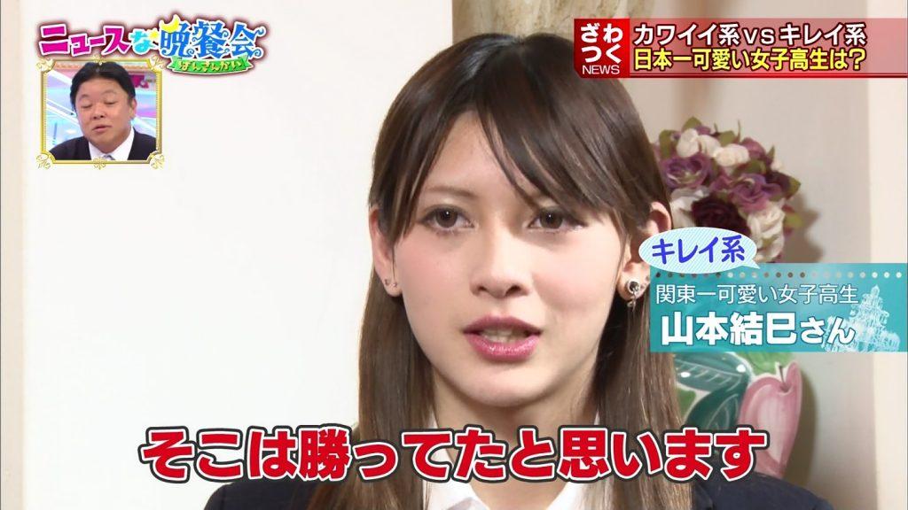 関東一可愛い女子高生アンジェラ芽衣