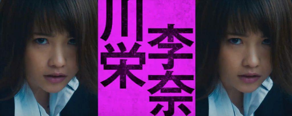 【映画】亜人(実写)キャストの川栄李奈(りっちゃん)!下村泉役がハマりすぎ!画像あり
