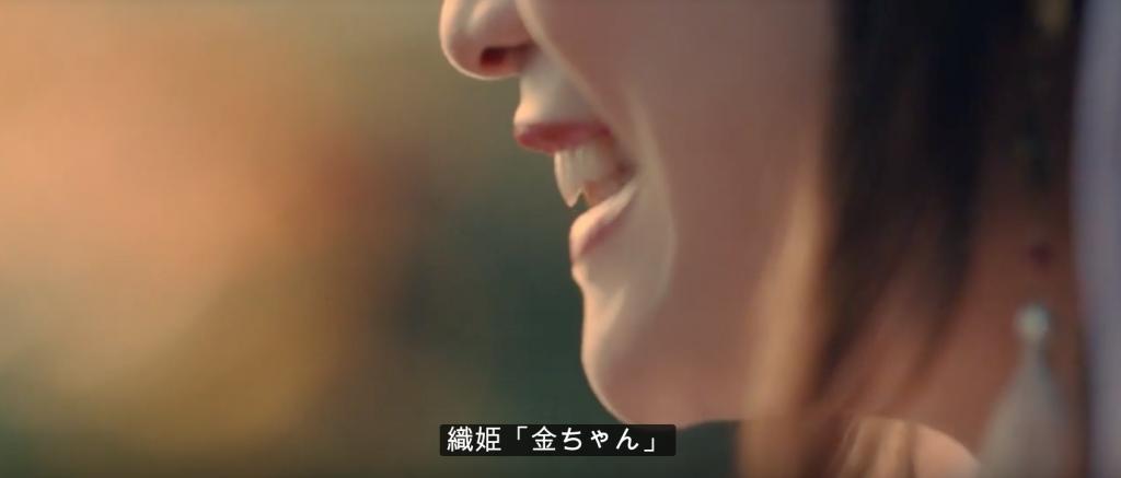川栄李奈『金ちゃん』