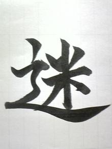 高梨臨(たかなしりん)の書道の腕前