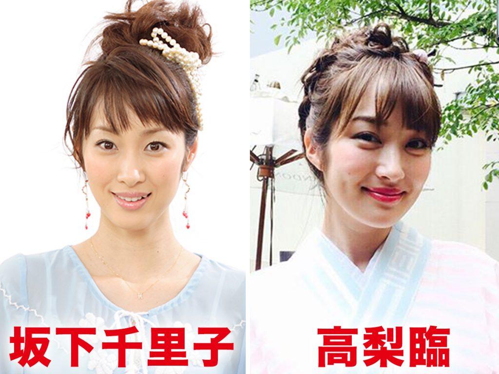 高梨臨と坂下千里子は似てる?