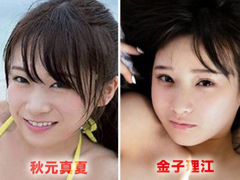 金子理江・秋元真夏は似てる?|比較画像①
